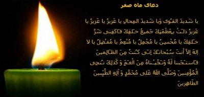 دعای هر روز ماه صفر...
