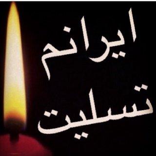 ایران تسلیت...