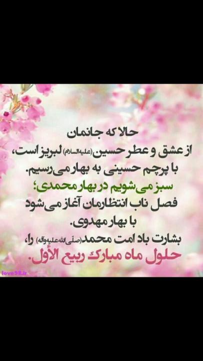 ربيع مبارك...